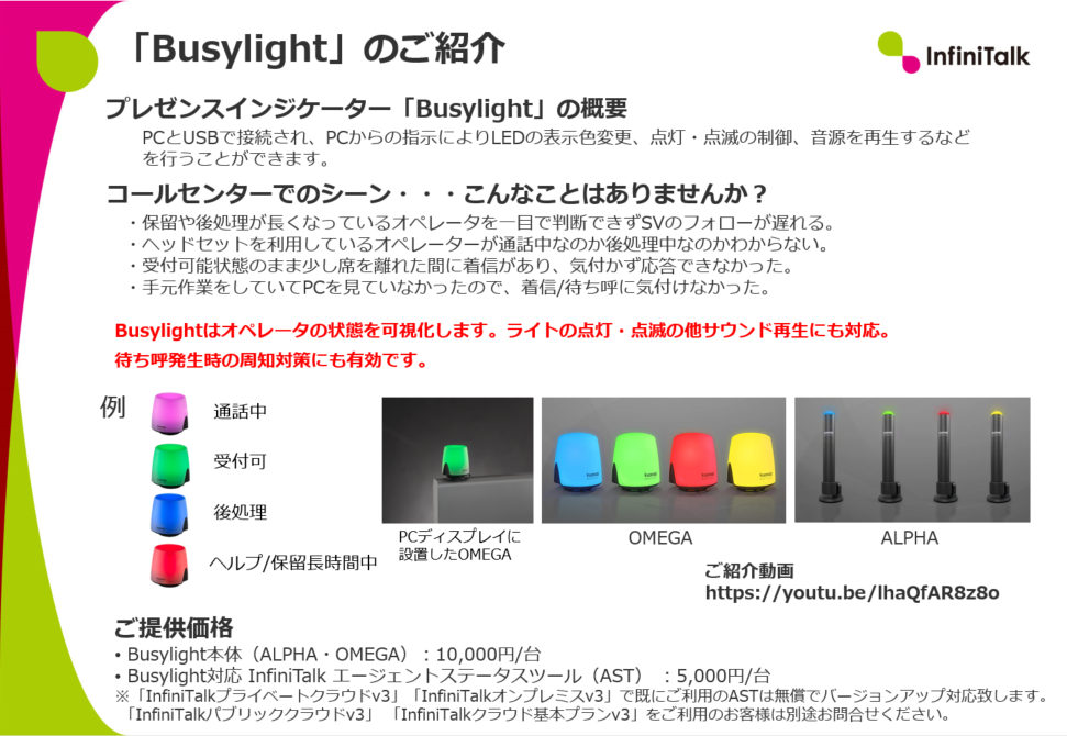busylight2.png